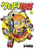 ケロロ軍曹(8) (角川コミックス・エース)