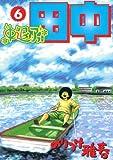 中退アフロ田中(6) (ビッグコミックス)