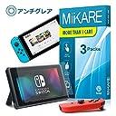 Nintendo switch 用 アンチグレアフィルム MiiKARE「ゲームをもっと楽しく サラサラ」気泡0 0.2mm薄型 エッジまでフルカバー 反射防止 指紋防止 緩衝衝撃 スクラッチ防止 【3枚入り】 (Nintendo switch, アンチグレア)