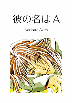 [Narihara Akira, たかはしかずか]の彼の名はA 鳴原あきら全集2
