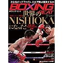 ボクシング】 辰吉丈一郎 vs ポ...