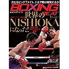 BOXING BEAT(ボクシング・ビート) 2011年 11月号 [雑誌]