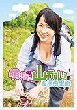 萌ゆるッ 山ガール!! 谷澤恵里香 [DVD]