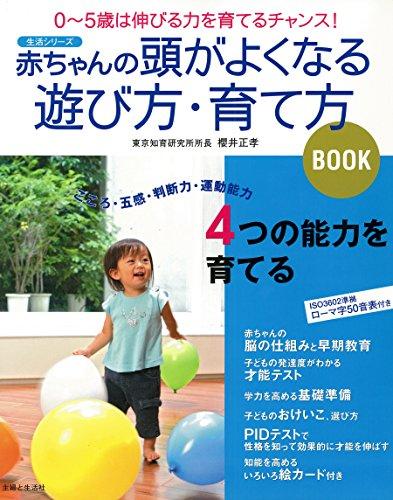 赤ちゃんの頭がよくなる遊び方・育て方BOOK 生活シリーズ