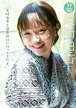 [尾崎由香]の【デジタル限定 YJ PHOTO BOOK】 尾崎由香「尾崎由香と温泉旅行に行ってきたよ。」