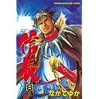 TENKA FUBU 信長(8) (週刊少年マガジンコミックス)