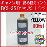 【RPC351YX1L】canon キヤノンプリンター用【BCI-351Y】カートリッジ対応【リピートインク】詰め替えインク(1000ml)(イエロー(黄)インク YELLOW