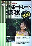 長友健二のポートレート撮影攻略―女の子をきれいに撮るためのテクニック100 (Gakken camera mook―CAPAレベルアップMOOK)