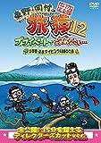 東野・岡村の旅猿12 プライベートでごめんなさい… 山梨県・淡水ダイビング&BBQの...[DVD]