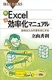 カラー図解Excel「超」効率化マニュアル 面倒な入力作業を楽にする (ブルーバックス)