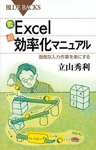 カラー図解Excel「超」効率化マニュアル 面倒な入力作業を楽にする (ブルーバックス)の詳細を見る