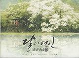 [CD]麗<レイ>~花萌ゆる8人の皇子たち~OST