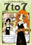 ミッドナイトレストラン7to7 / 胡桃 ちの のシリーズ情報を見る