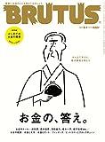 BRUTUS (ブルータス) 2017年 6月1日号 No.847 [お金の、答え。] [雑誌]
