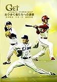 GET SPORTS プロ野球引退SP 〜去りゆく者たちへの讃歌〜[ZMBH-9280][DVD] 製品画像
