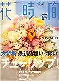花時間 2007年 03月号 [雑誌] 画像
