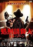 処刑請負人[DVD]