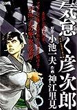 気怠く彦次郎 熱海芸者殺人事件編 (キングシリーズ 漫画スーパーワイド)