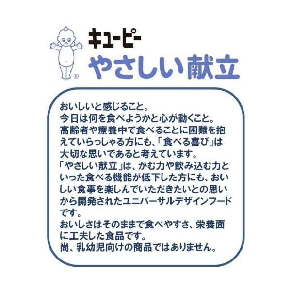 キユーピー やさしい献立 煮込みハンバーグ 1...の紹介画像6