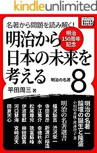 [明治150周年記念] 名著から問題を読み解く! 明治から日本の未来を考える 8巻 表紙画像