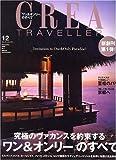 CREA TRAVELLER (クレア トラベラー) 2006年 12月号 [雑誌]