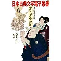 人形浄瑠璃文楽編 壺坂観音霊験記 沢市内の段、山の段 日本古典文学電子叢書