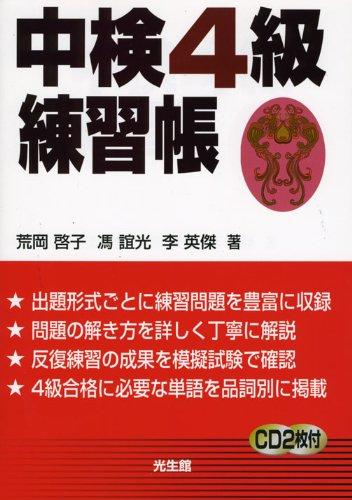 中検4級練習帳