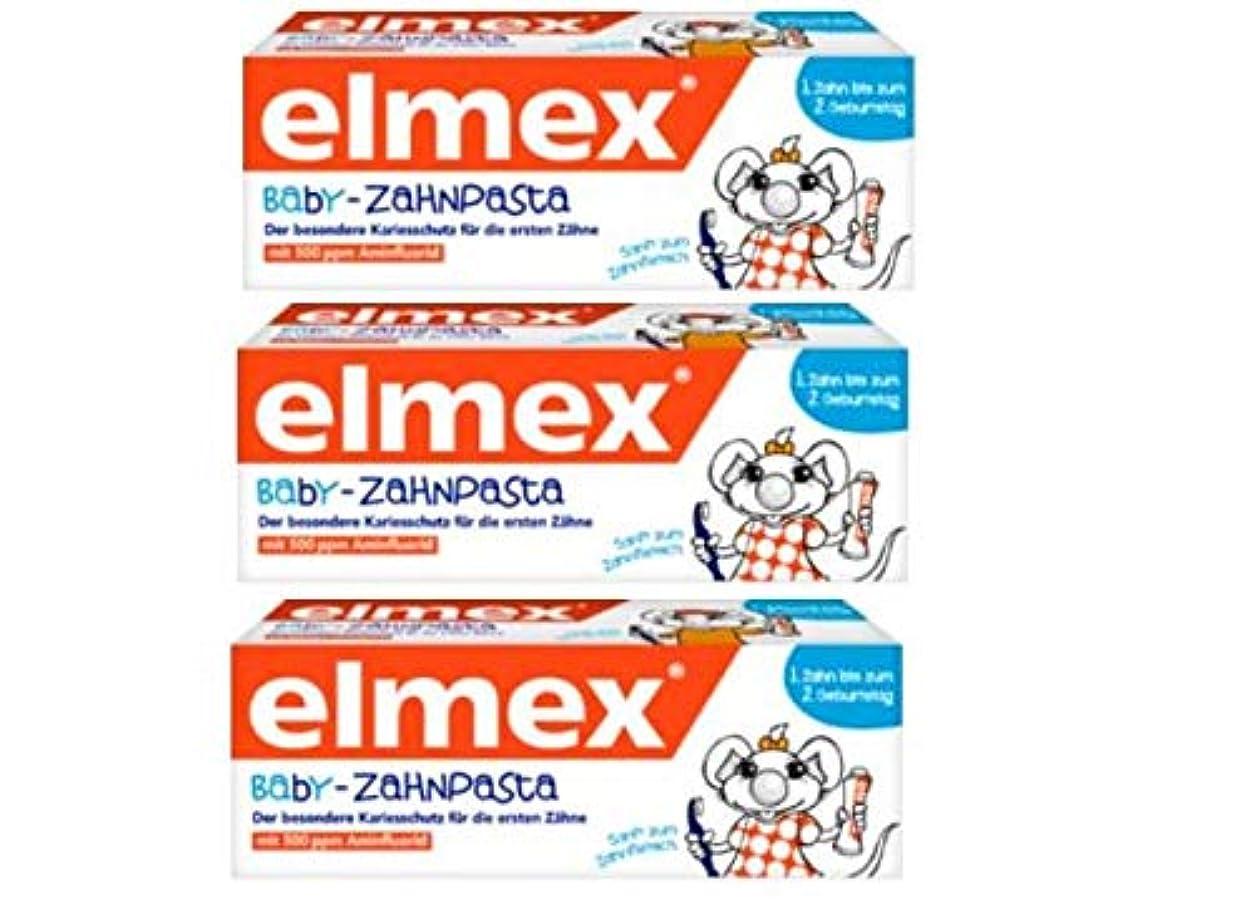複雑なジュニア男やもめ3本セット elmex エルメックス 赤ちゃん用 歯磨き粉 20ml (0歳~2歳)【並行輸入品】