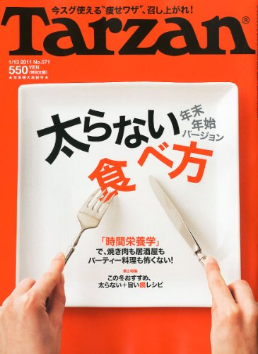 Tarzan (ターザン) 2011年 1/13号 [雑誌]