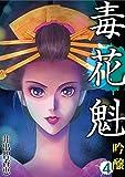毒花魁 吟醸 4 (ワケあり女子白書)