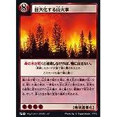 巨大化する山火事 【地球温暖化】 J2-50 (地球環境カードゲーム マイアース シングルカード)