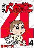電子版 天才バカボン(4) (少年サンデーコミックス)