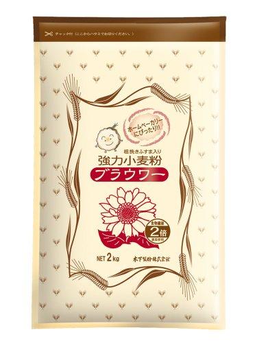 木下製粉 ブラウワー 6kg ( 2kg×3袋 ) 小麦粉 粗挽きふすま入り パン用 強力粉