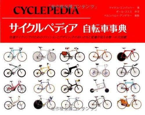 サイクルペディア 自転車事典 (GAIA BOOKS)の詳細を見る