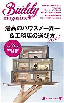 [船渡 亮, ましゅ子]の最高のハウスメーカー&工務店の選び方 2018: 人気55社の特徴と評判を一挙公開 (KAERU Publishing)