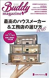 最高のハウスメーカー&工務店の選び方 2018: 人気55社の特徴と評判を一挙公開 (KAERU Publishing)