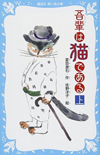 吾輩は猫である(上) (新装版) (講談社青い鳥文庫)の詳細を見る