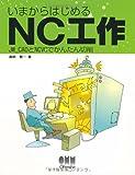 いまからはじめるNC工作―JW_CADとNCVCでかんたん切削
