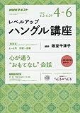 NHKラジオ レベルアップハングル講座 2018年 04 月号 [雑誌]