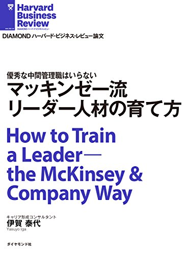 マッキンゼー流 リーダー人材の育て方 DIAMOND ハーバード・ビジネス・レビュー論文の詳細を見る