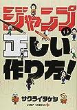 ジャンプの正しい作り方! / サクライ タケシ のシリーズ情報を見る