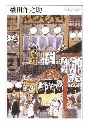 織田作之助 (ちくま日本文学 35)