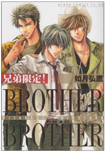 兄弟限定! 第3巻  BROTHER×BROTHER (あすかコミックスCL-DX)の詳細を見る
