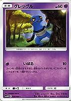 ポケモンカードゲームSM/グレッグル(C)/ウルトラムーン