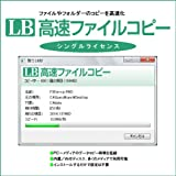 LB 高速ファイルコピー シングルライセンス [ダウンロード]