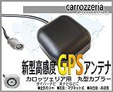 G3 【 carrozzeria / カロッツェリア 】 新型 高感度 GPSアンテナ 【丸型 灰色】 サイバーナビ 楽ナビなどに 裏面マグネット 約3m