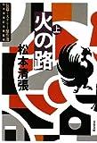火の路〈上〉 (文春文庫) [文庫] / 松本 清張 (著); 文藝春秋 (刊)