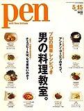 Pen (ペン) 2007年 5/15号 [雑誌]