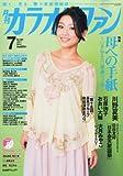 カラオケファン 2014年 07月号 [雑誌]