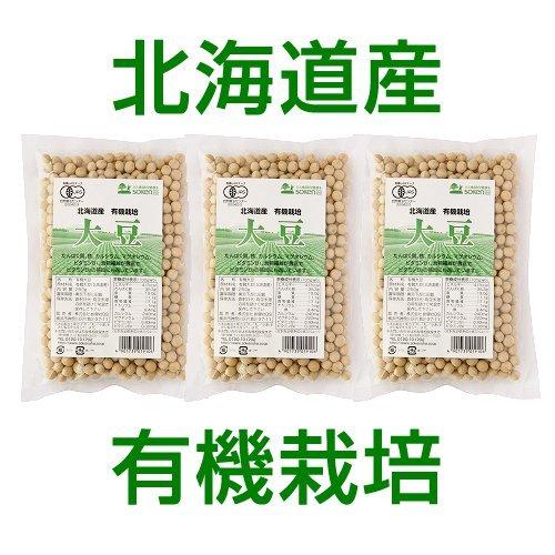 創健社 北海道産 有機栽培 大豆 250g×3袋